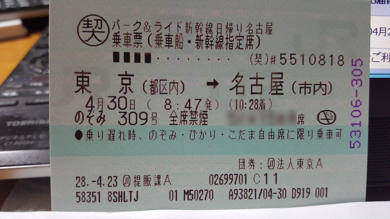 名古屋行ききっぷ