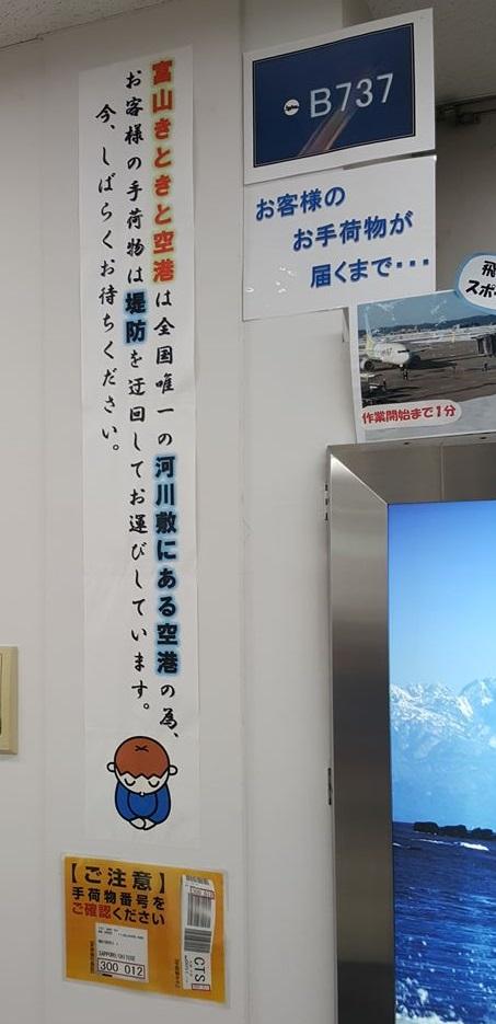 富山空港到着エリアの表示1